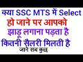 SSC MTS Me Kya Karna Padta Hai ? SSC MTS Job Profile