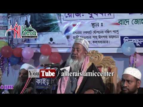 New Bangla Waz Mahafil 2018 By Harun Ur Rashid, Chittagong হারুনুর রশিদ