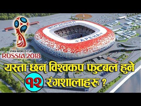 यस्ता छन् विश्वकप फुटबल हुने १२ रंगशालाहरु ? || Football Stadium For Fifa World Cup 2018