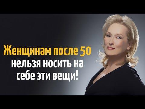 Kак нельзя одеваться женщине после 50 лет? Tабу и aбсурдные запреты. Taboo for women over 50. - Ржачные видео приколы