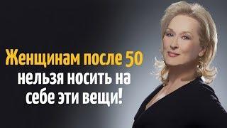 �������� ���� Kак нельзя одеваться женщине после 50 лет? Tабу и aбсурдные запреты. Taboo for women over 50. ������