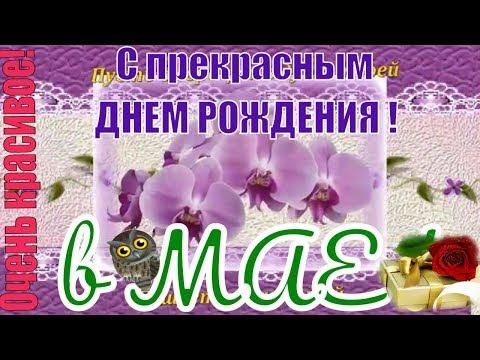 С Днем рождения в МАЕ очень красивое видео поздравление музыка и цветы МАЯ - Лучшие видео поздравления в ютубе (в высоком качестве)!