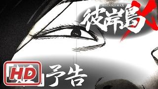 ショートアニメ『彼岸島X』#09【姫】予告.