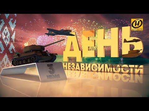 Праздничный выпуск программы «Наше утро» ко Дню Независимости Республики Беларусь