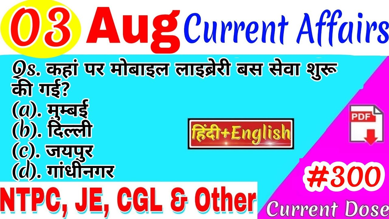 3 August 2019 Current Affairs IMPORTANT DAILY CURRENT AFFAIRS FOR NEXT EXAM  IN HINDI & ENGLISH【#300】