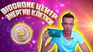 постер к видео BioDrone NL International Отзыв После Месяца Приема