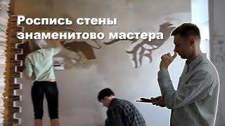 РОСПИСЬ СТЕНЫ - Микеланджело / ускоренное видео / wall painting(Сайт • http://stenomir.ru/ INSTAGRAM • https://www.instagram.com/krokoden/ краска акриловая. роспись стен, wall painting, murals, дизайн стен,..., 2010-04-27T23:45:52.000Z)