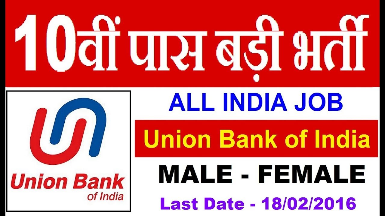 union bank of india jobs in 2014