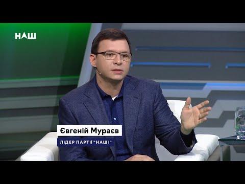Мураев: Из-за нового