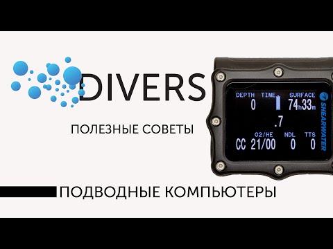 Как выбрать подводный компьютер для дайвинга. Советы новичкам