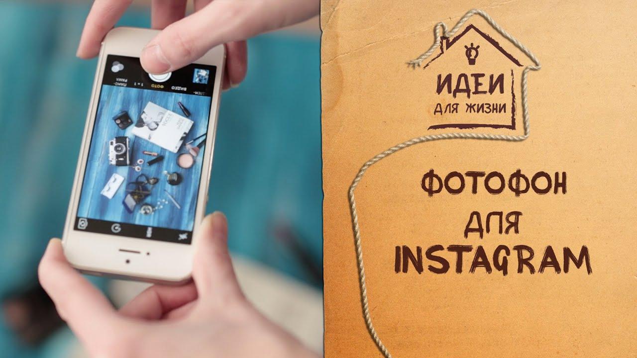 Как сделать хорошие фото для инстаграма