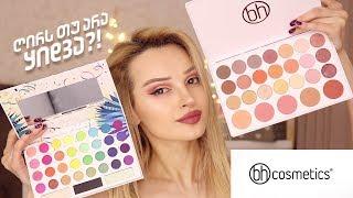 BH cosmetics/დატესტვა და განხილვა