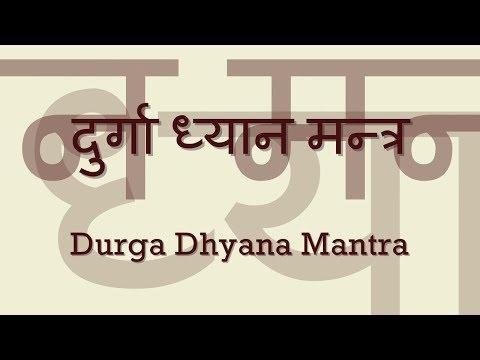 दुर्गा ध्यान मंत्र (Durga Dhyan Mantra) - with Sanskrit lyrics