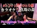 フィリピンひとり旅 マカティのカラオケ真珠の森で唄う Philippines Travel Alone karaoke