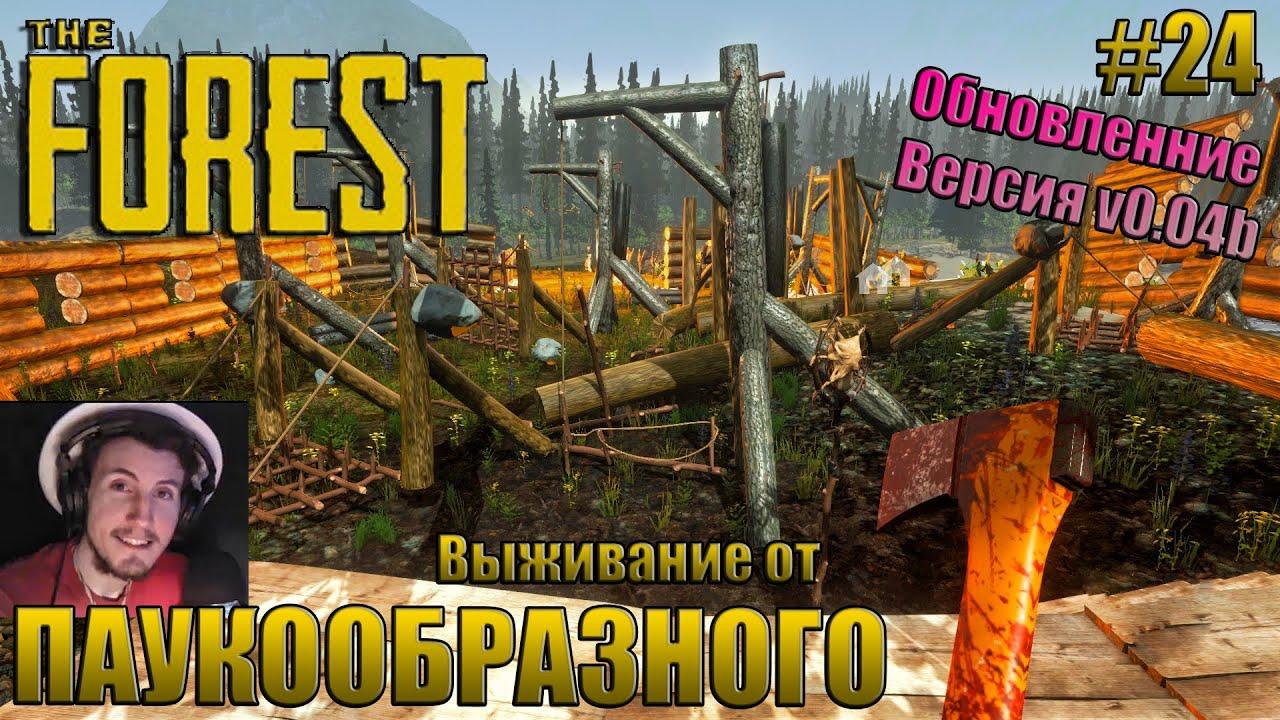 The Forest: Чит-Мод (Modmenu) для 34 » The Forest