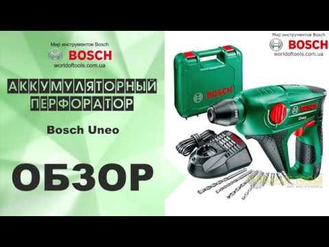 Аккумуляторный перфоратор Bosch Uneo
