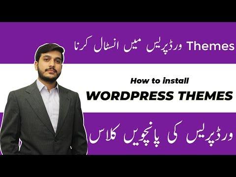 How to Install Wordpress Theme in Urdu Hindi