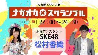 パーソナリティ:永岡歩 ゲスト:松村香織.