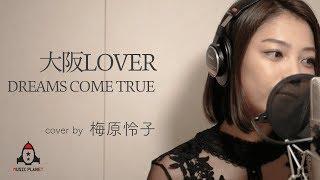 大阪LOVER  / DREAMS COME TRUE