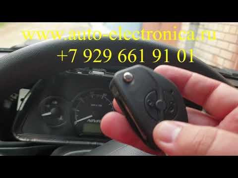 Дубликат ключа Нива Шевроле 2017 г.в., чип для автозапуска, Автосервис Гефест в Раменском