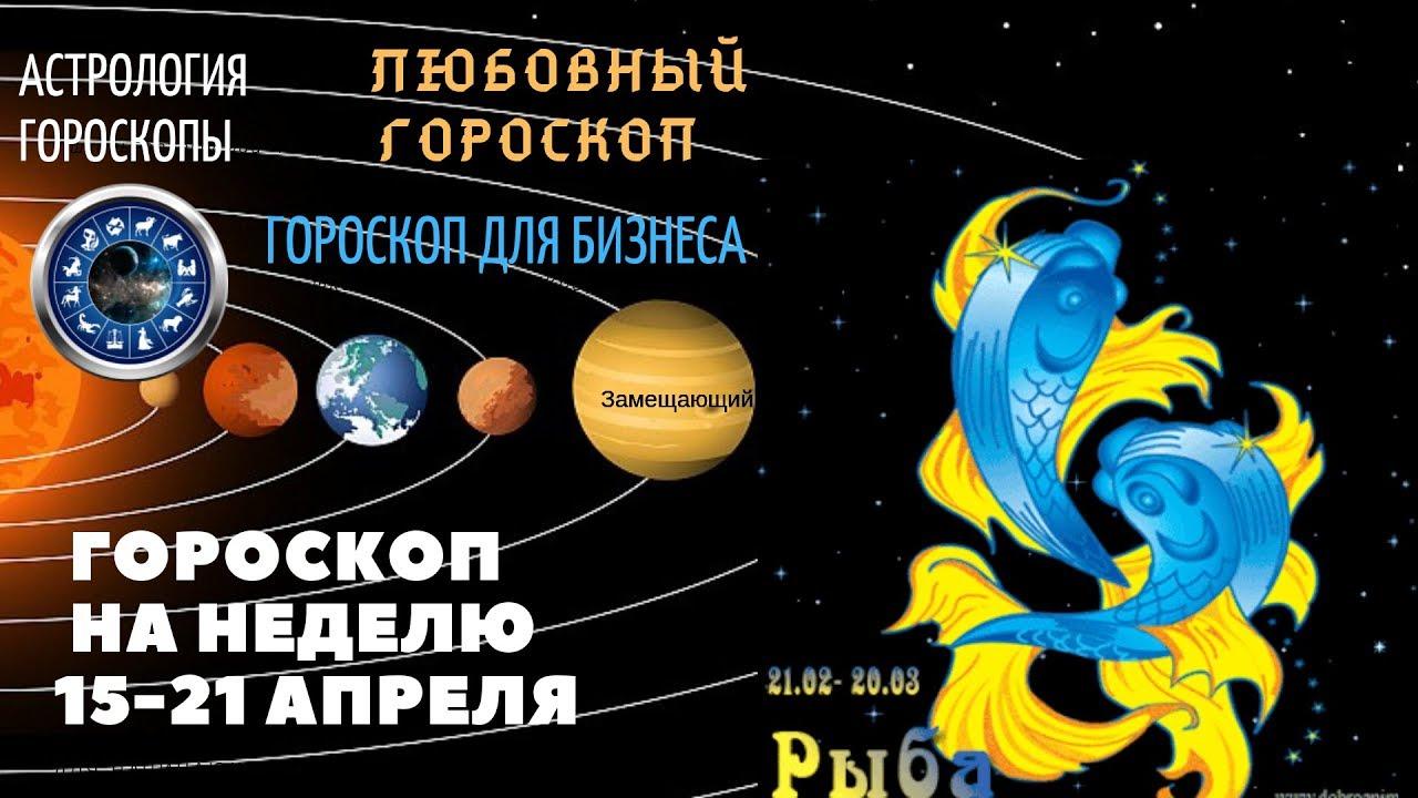 Рыбы. Гороскоп на неделю с 15 по 21 апреля 2019. Любовный гороскоп. Гороскоп для бизнеса.