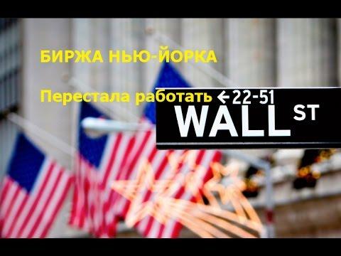 Фондовая биржа Нью-Йорка остановила торги