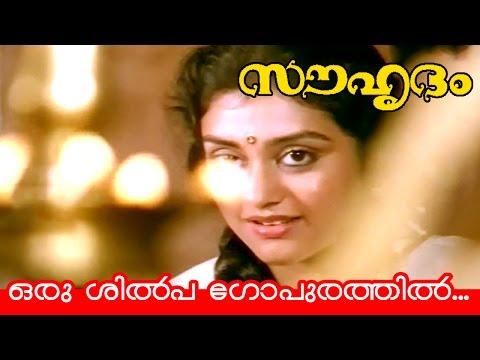 Malayalam Full Movie | Souhrudam | Malayalam Comedy Movie | Ft. Mukesh, Jagathi, Kalpana, Urvashi from YouTube · Duration:  2 hours 8 minutes 48 seconds