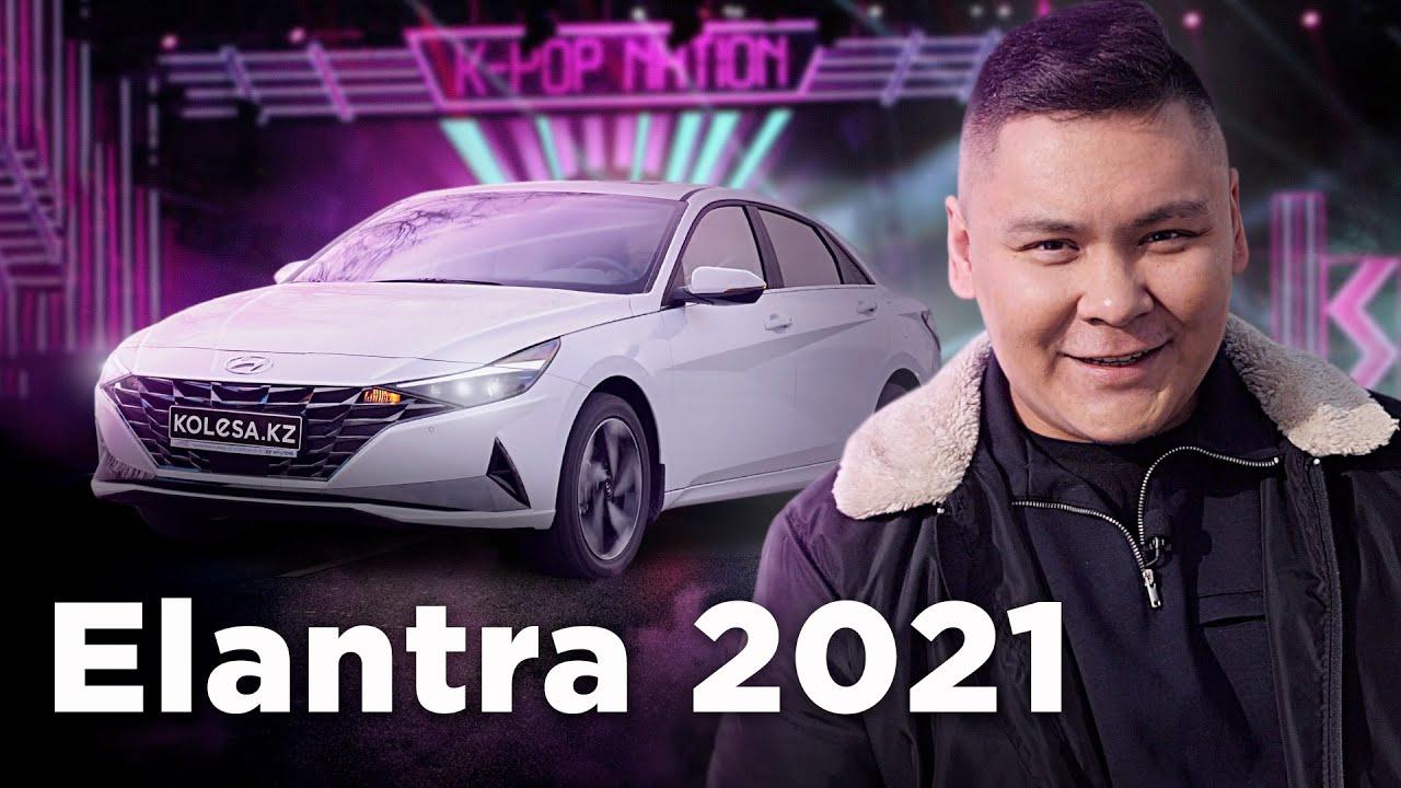 Hyundai Elantra неге қымбаттады? // Qaz Kolesa.kz
