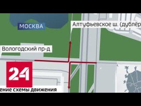 Смотреть фото Изменилась схема движения по Вологодскому проезду - Россия 24 новости Россия