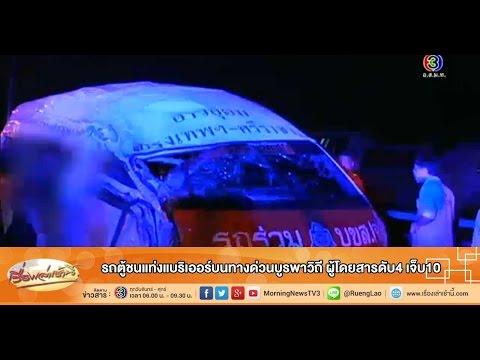 เรื่องเล่าเช้านี้ รถตู้ชนแท่งแบริเออร์บนทางด่วนบูรพาวิถี ผู้โดยสารดับ4 เจ็บ10 (03 พ.ย.58)