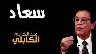 سعاد _  الاستاذ _ عبدالكريم الكابلي 🇸🇩