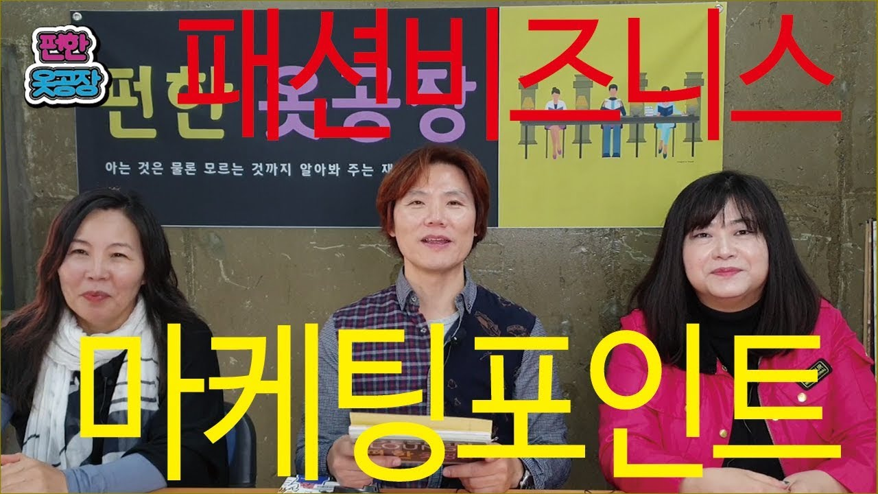 패션즈니스 마케팅 포인트 - [펀한옷공장 04-09]