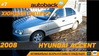 Описание предохранителей Hyundai Accent: характеристики, фото и видео