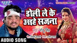 दर्द भरी सोंग #Monu Singh II डोली लेके अइहे सजाना II Bhojpuri 2020 Superhit Sad Song