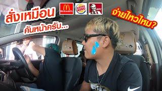 สั่งอาหารตามคนก่อนหน้า ทำไมมันแพงจัง!!! | CLASSIC NU
