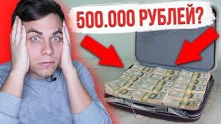 НАШЕЛ ЧЕМОДАН, а там 500 000 рублей |  Родион