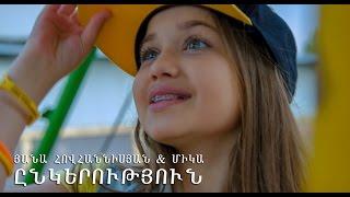 Yana Hovhannisyan & Mika - Ynkerutyun