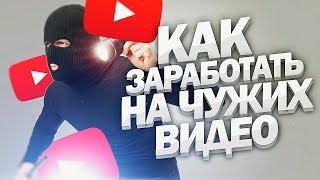 Заработок на чужих видео  Как заработать на чужом видео в ютубе  Заработок в интернете с нуля
