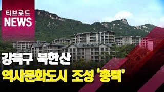 강북구 올해 '역사문화도시 조성 총력'_티브로드서울