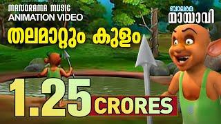 Thalamattum Kulam | Mayavi & Luttappi | Animation Story