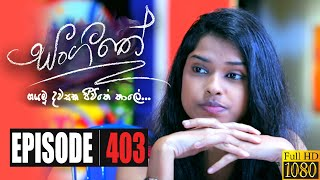 Sangeethe | Episode 403 05th November 2020 Thumbnail