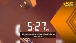طائرات بمطار الرياض تصطدم بأعمدة المدرج وظلام قبل المغرب بسبب العاصفةشاركنا برأيك