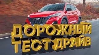 Дорожный тест драйв Hyundai Tucson N Line 2020 | Test drive Hyundai Tucson N Line 2020