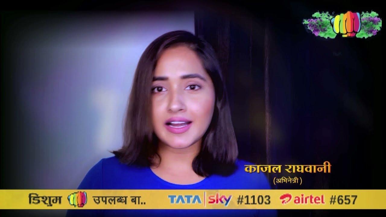 Dance KaTadka | Every Saturday and Sunday 7:00 PM | Kajal Raghwani | Promo | Bhojpuri Dhamaka Dishum