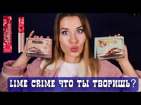 LIME CRIME, ЧТО ТЫ ТВОРИШЬ? 😱 ТЕСТ НОВЫХ ПАЛЕТОК PRELUDE CHROMA и PRELUDE EXPOSED