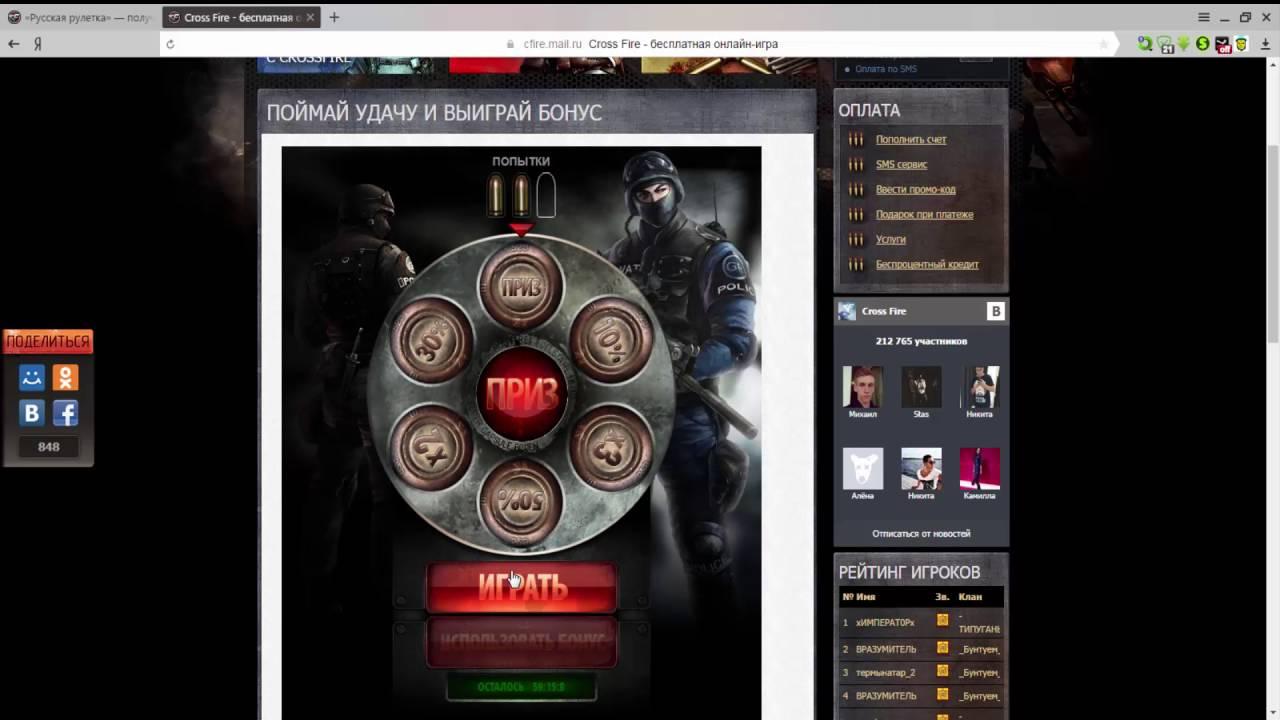 Cross fier рулетка игровые аппараты регистрация бонус без депозита