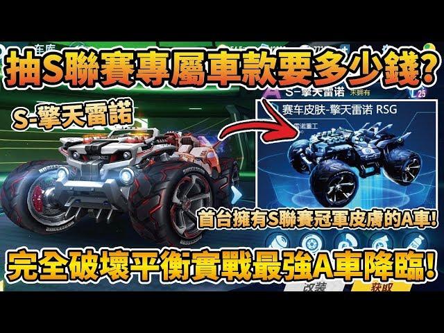 【小草Yue】抽S聯賽專屬車款『S-擎天雷諾』要多少錢?全服實戰最強A車輕鬆直破兩張記錄!【極速領域】