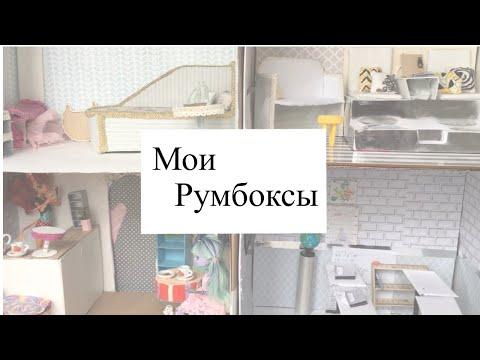 Как сделать красивый дом для кукол своими руками для кукол монстер хай