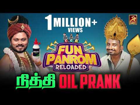 Nithi Oil Prank | Fun Panrom | Black Sheep