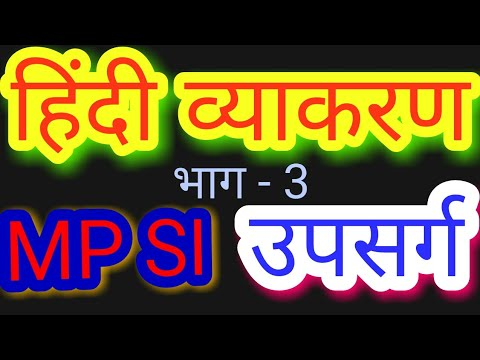 हिंदी व्याकरण उपसर्ग MP SI Exam Preparation MP SI Hindi Lecture  Upasarg pratyay tatsam tatbhav